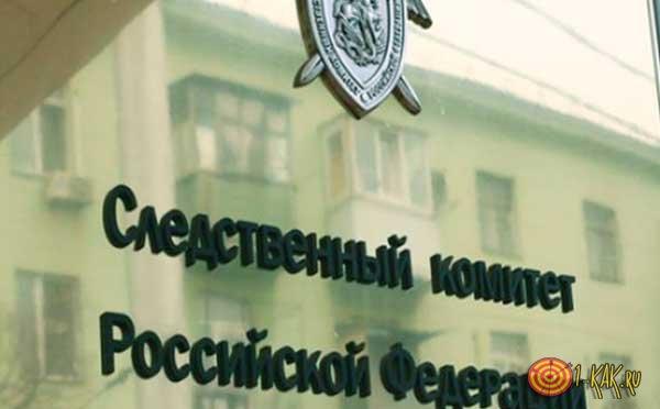 СК - здание в Москве
