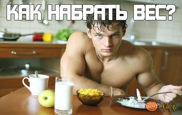 Что есть, чтобы набрать вес?