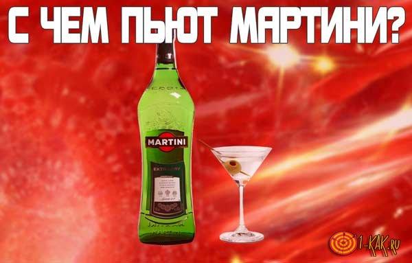 C чем можно пить мартини?