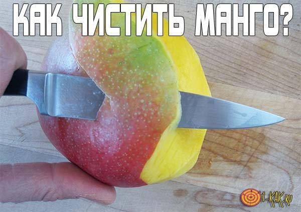 Как чистить манго?