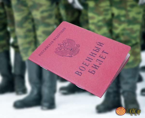 Военный билет (красный)