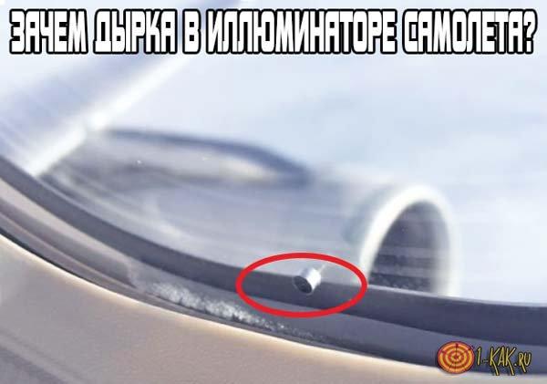 Зачем дырка в иллюминаторе самолета