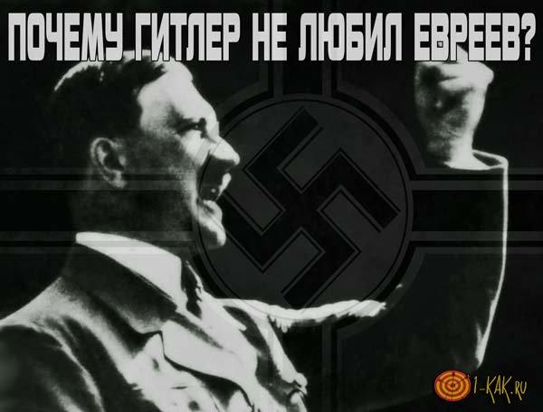 Почему Гитлер не любил евреев и убивал их