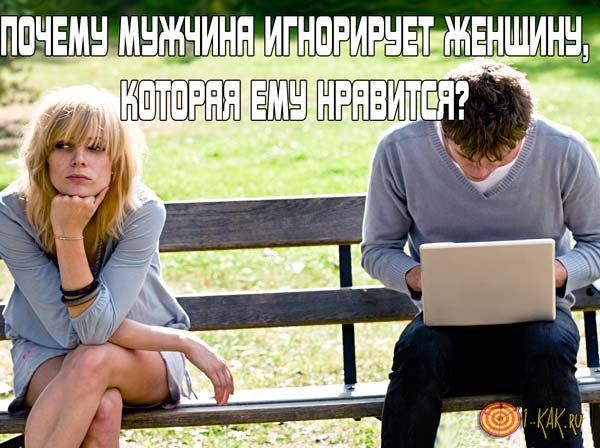 Почему парень игнорирует девушку, которая ему нравится?