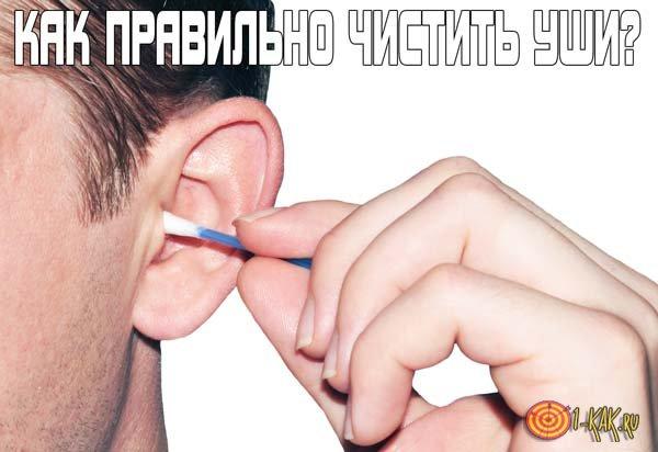 Как нужно правильно чистить уши?