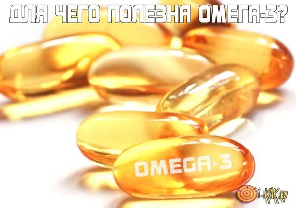 Для чего полезна Омега-3?