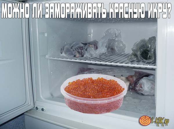 Можно ли замораживать красную икру?
