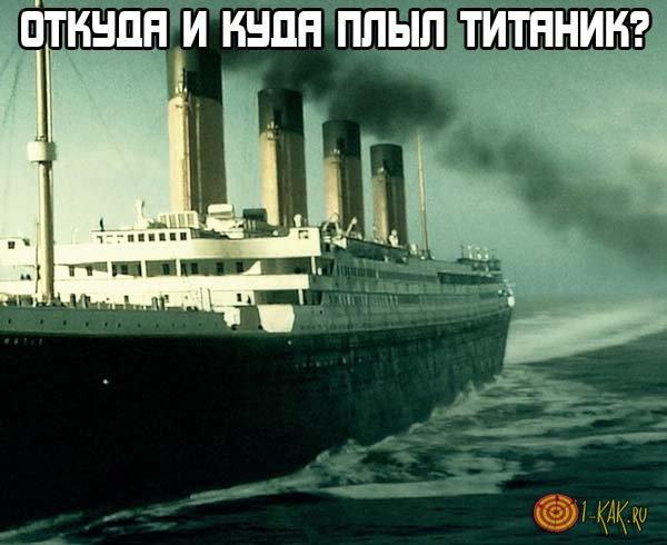 Откуда и куда плыл Титаник, в какую страну