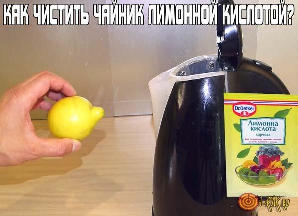 Как очистить чайник от накипи лимонной кислотой?