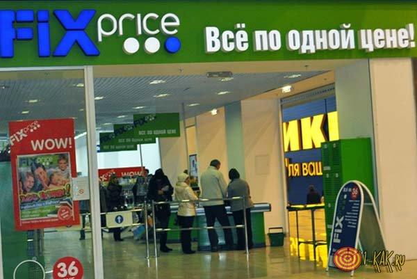 Фикс Прайс в Москве