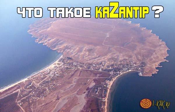Что такое Kazantip?