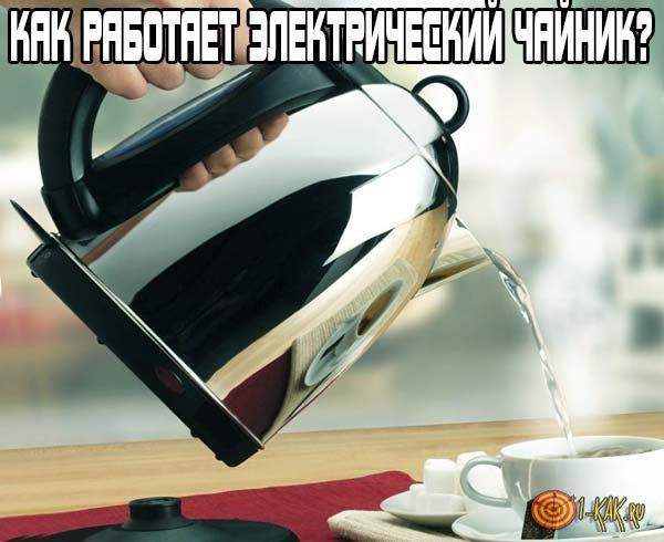 Как срабатывает автоматическое отключение в чайнике?