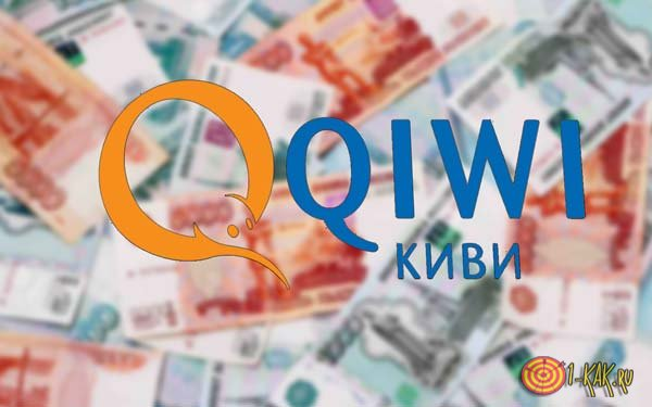Киви - переводы денег