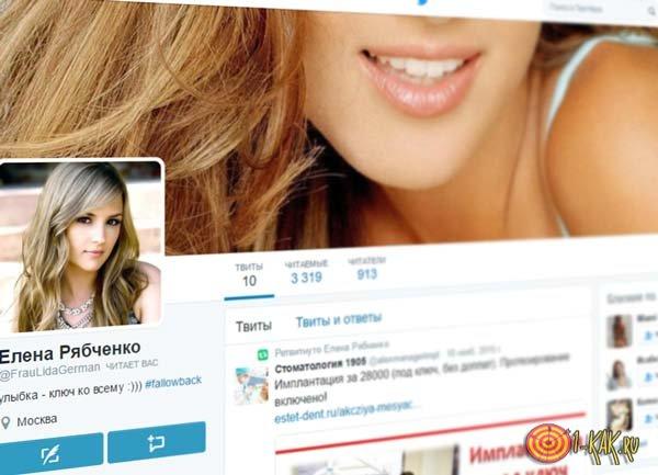 Твиттер-фейк в виде девушки красивой