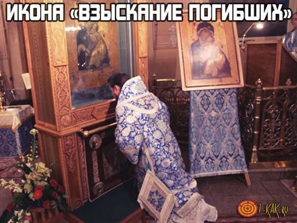 В чем помогает икона «Взыскание погибших»?