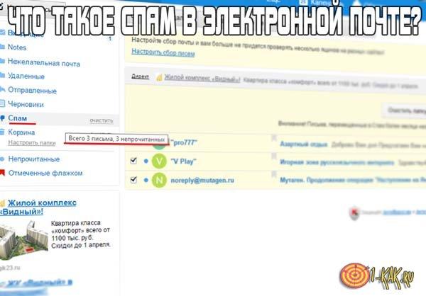 Что такое спам в электронной почте на компе