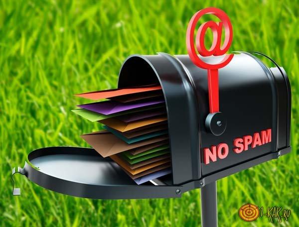 Стоп-спам в почте