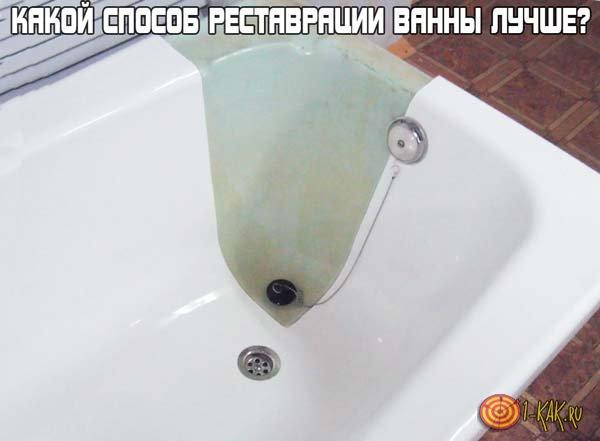 Какие способы реставрации ванны лучше?