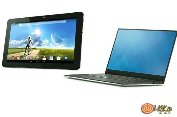 Сравнение: ноутбук и планшет