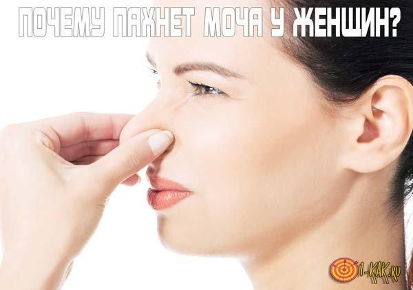 Почему моча у женщин пахнет ?