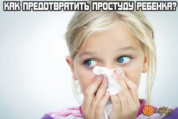 Как предотвратить простуду ребенка?