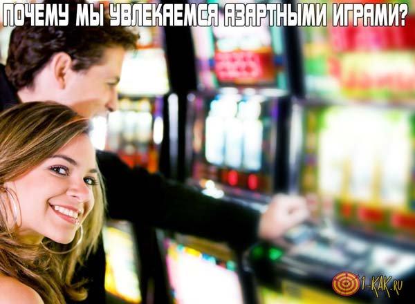 Почему мы увлекаемся азартными играми?