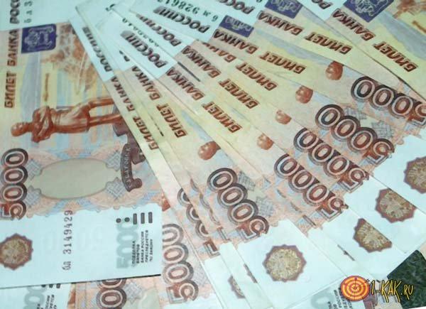 Очень много крупных денег