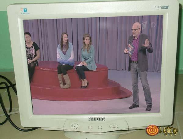 Монитор-телевизор: просмотр передачи с Позером