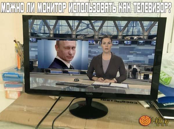 Можно ли монитор использовать в качестве телевизора?