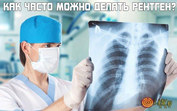 Часто ли можно делать рентген?