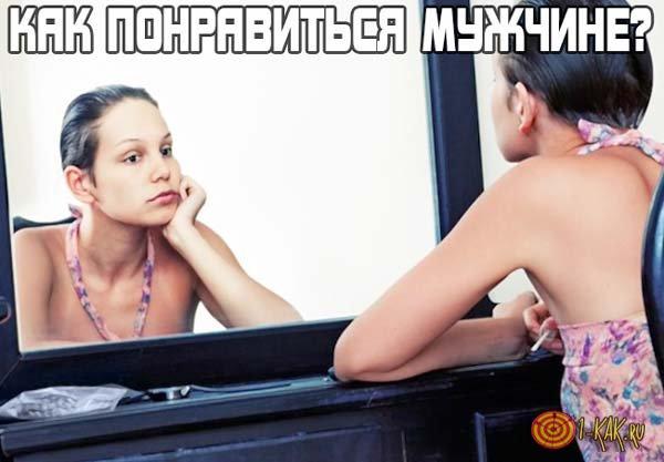 Как можно понравиться мужчине?