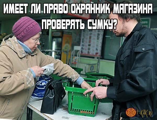 Имеет ли право охранник магазина проверять сумку?