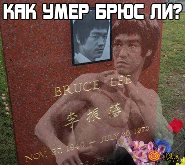 Как погиб Брюс Ли?