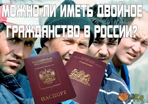 Возможно ли иметь в России двойное гражданство?
