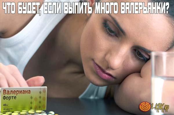 Что произойдет, если выпить много валерьянки?