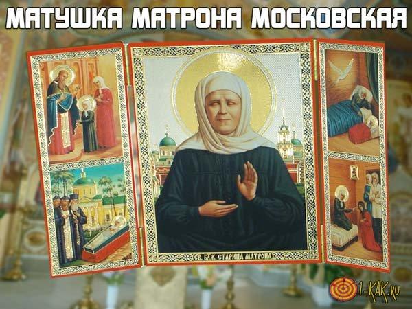 Как просить о помощи Матушку Матрону Московскую?