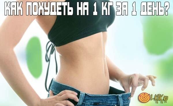 Как можно похудеть на 1 кг за 1 день?