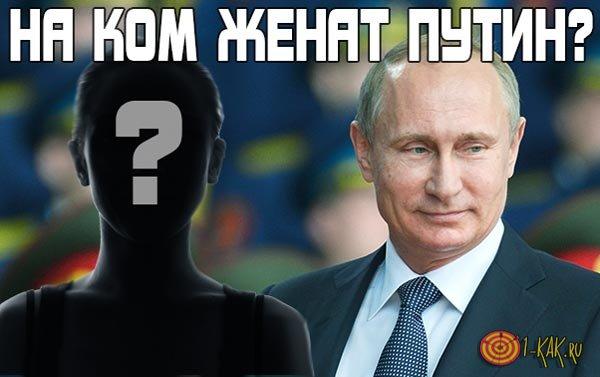 На ком сейчас женат Путин?