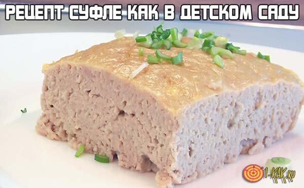 Рецепт мясного суфле как в детском саду.