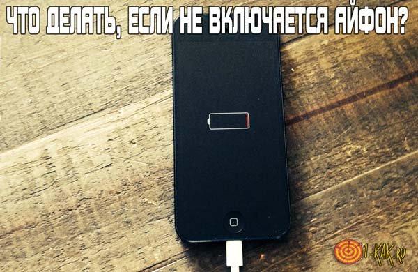 Что делать, если не включается iPhone 5s?