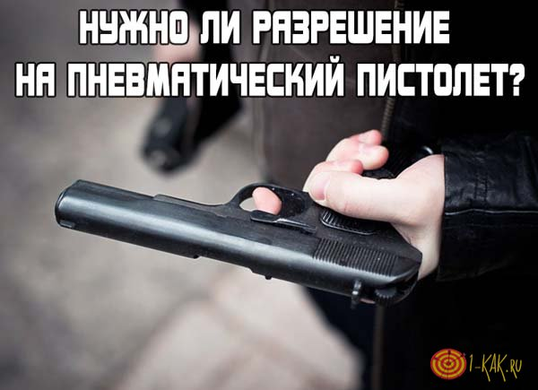 Нужно ли разрешение на пневматический пистолет?