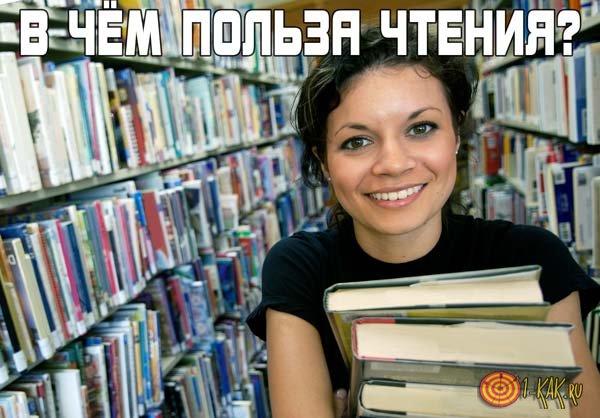 В чём польза чтения книг?