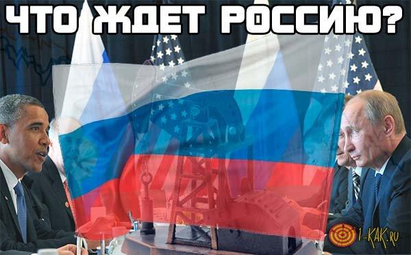 Что может ждать Россию в ближайшее время?