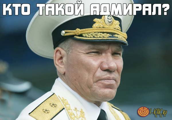Кто такой адмирал?