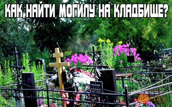 Как можно найти могилу на кладбище?