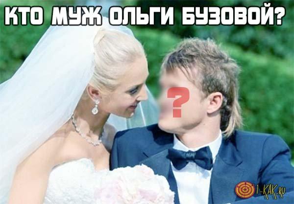Кто является мужем Ольги Бузовой?