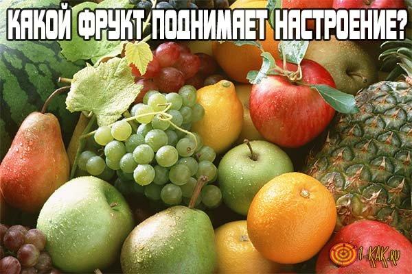 Какие фрукты поднимают настроение?