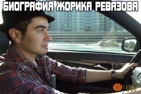 Биография Жорика Ревазова.