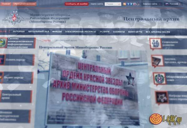 Архив Министерства Обороны - главная страница