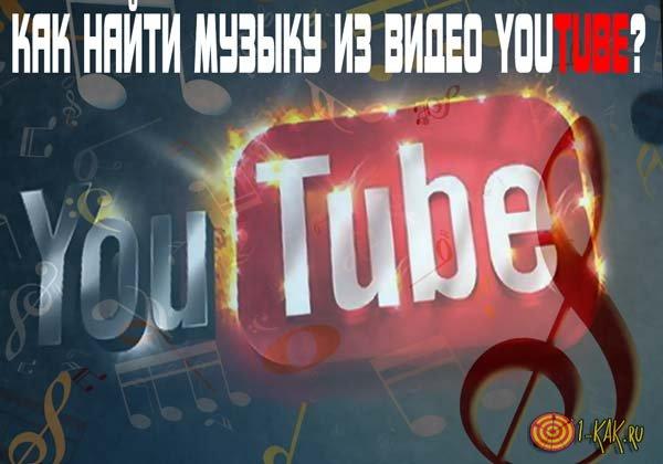 Как найти треки из роликов YouTube?